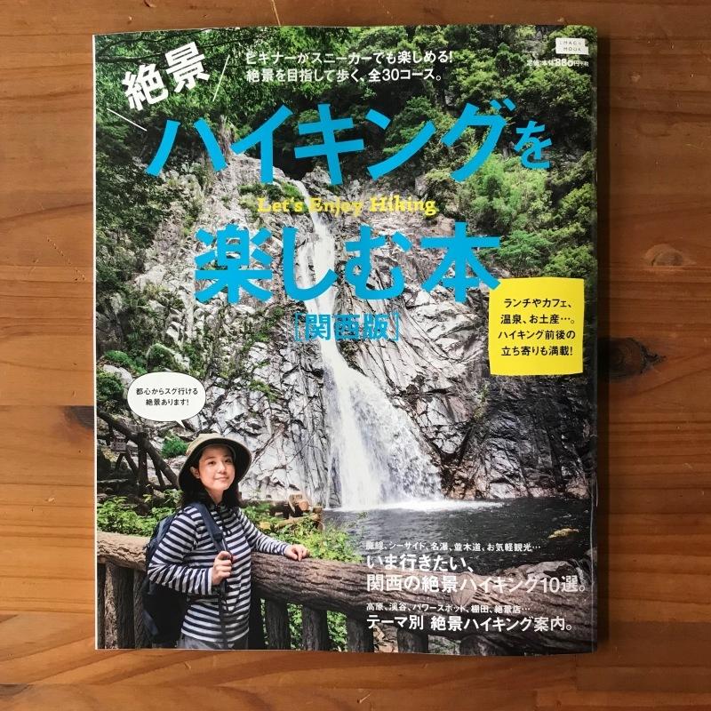 [WORKS]絶景ハイキングを楽しむ本[関西版]_c0141005_09340132.jpg