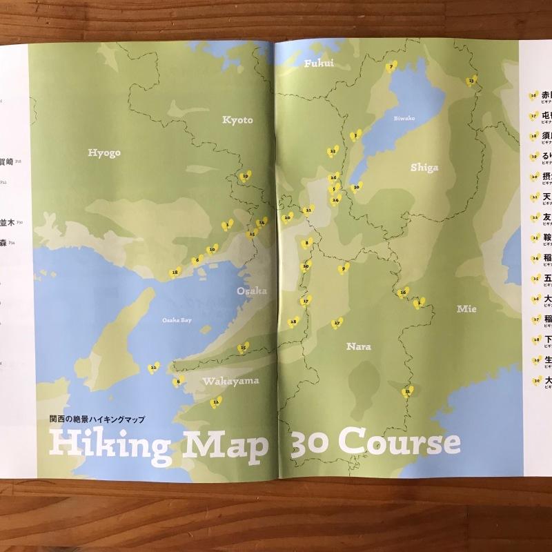 [WORKS]絶景ハイキングを楽しむ本[関西版]_c0141005_09340840.jpg