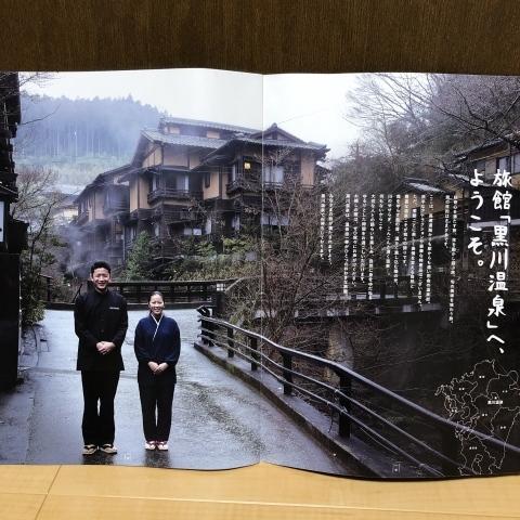 黒川温泉_e0245805_22442653.jpeg