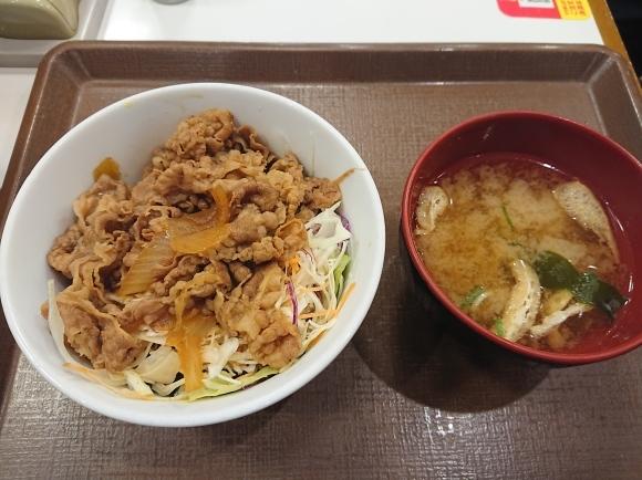 9/25 すき家 牛丼ライトお肉ミニ・みそ汁 ¥470_b0042308_01382622.jpg