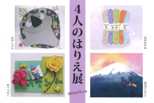 4人のはりえ展_e0239908_20104388.jpg