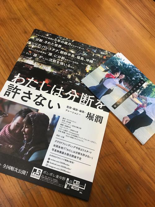 『分断ヲ手当スルト云フ事』_a0037910_20121417.jpg