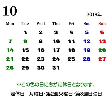 2019年10月の定休日です。_e0131611_10365620.jpg