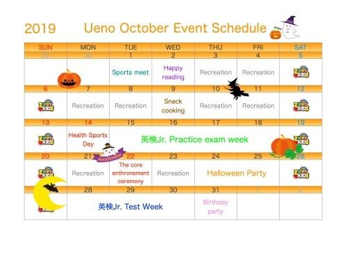 10月 イベントカレンダー_c0315913_17472423.jpeg