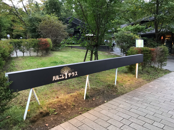 軽井沢の旅 その4 @ゆとりろ軽井沢ホテル_b0157216_22490023.jpg