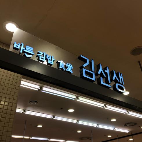 19年秋夕のソウル その10☆お部屋で過ごす韓国の連休最終日_d0285416_19325250.jpg