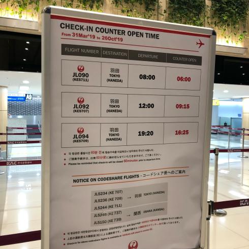 19年秋夕のソウル その11☆金浦空港は朝6時から始動_d0285416_19390872.jpg