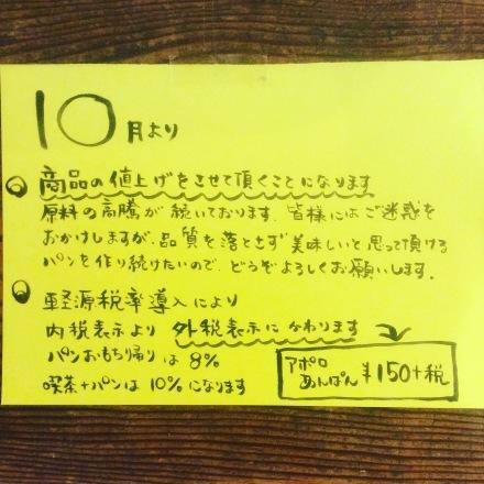 10月のお知らせ_a0033722_18482508.jpeg