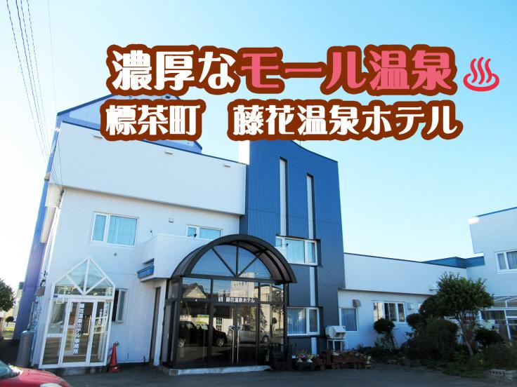 取材後に標茶町藤花温泉ホテルで入浴 2019.09.27_c0191622_23560209.jpg