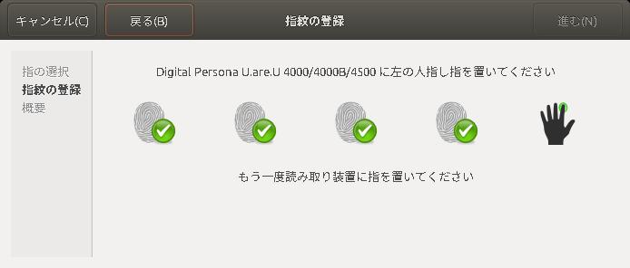 Ubuntuの指紋認証機能がいつの間にか刷新_f0182936_23244533.png