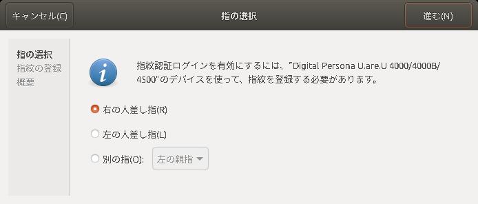 Ubuntuの指紋認証機能がいつの間にか刷新_f0182936_23244606.png