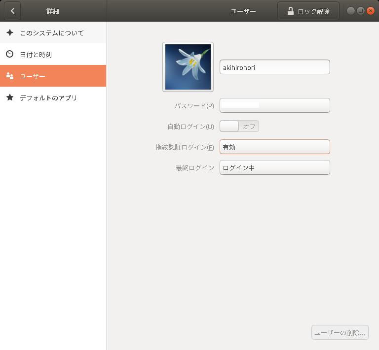 Ubuntuの指紋認証機能がいつの間にか刷新_f0182936_23244619.png