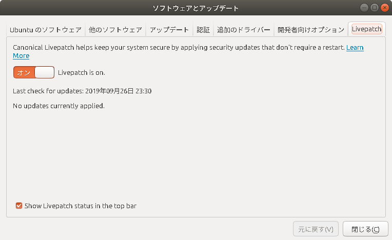 Ubuntuの指紋認証機能がいつの間にか刷新_f0182936_23492008.png