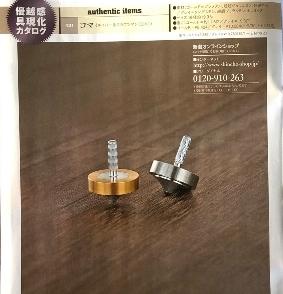 9/26(木) 週刊新潮10/3号で紹介されました!_a0272042_12430828.jpg