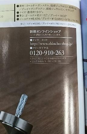 9/26(木) 週刊新潮10/3号で紹介されました!_a0272042_12430854.jpg