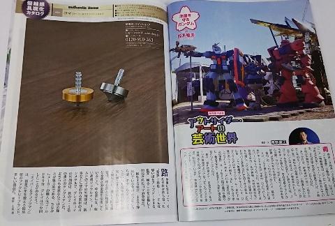 9/26(木) 週刊新潮10/3号で紹介されました!_a0272042_12430870.jpg