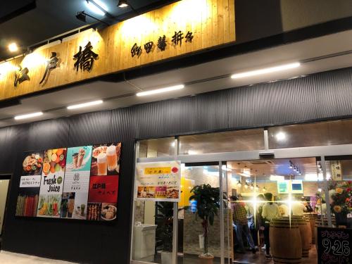 創作DINING〜江戸橋〜せんべろ_e0292546_20515204.jpg