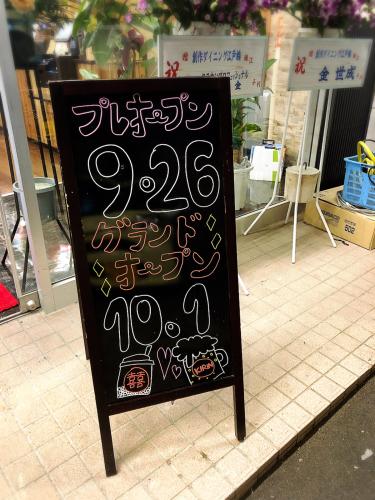創作DINING〜江戸橋〜せんべろ_e0292546_20535931.jpg