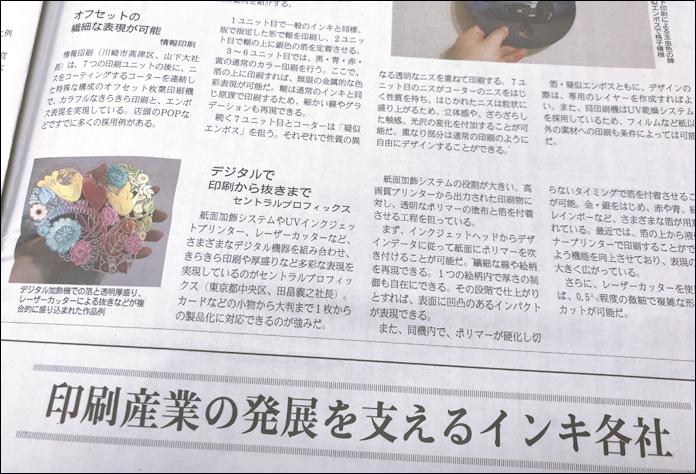 日本工業新聞社「Fuji Sankei Businessi.」記事掲載_a0168049_20161176.jpg