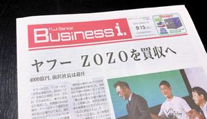 日本工業新聞社「Fuji Sankei Businessi.」記事掲載_a0168049_20161369.jpg
