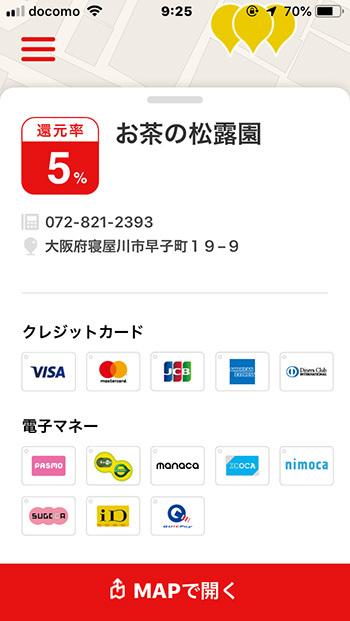 消費者還元対象手段_e0250154_09354538.jpg