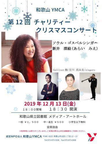 【12月13日】チャリティークリスマスコンサート_a0092957_11495309.jpg