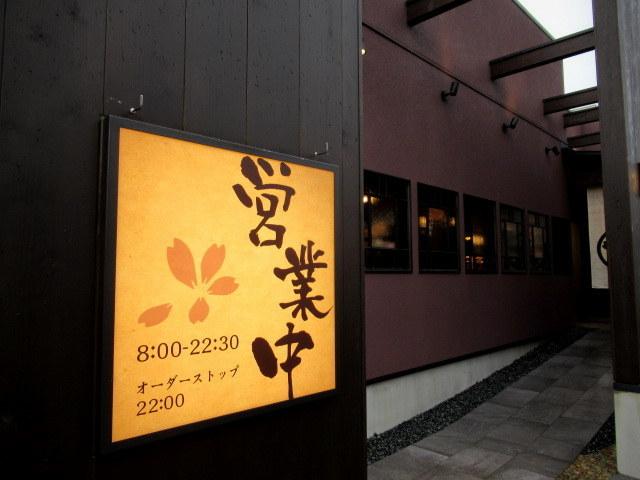 南大阪・桜珈琲 * 桜のある中庭が素敵なカフェ♪_f0236260_15222579.jpg