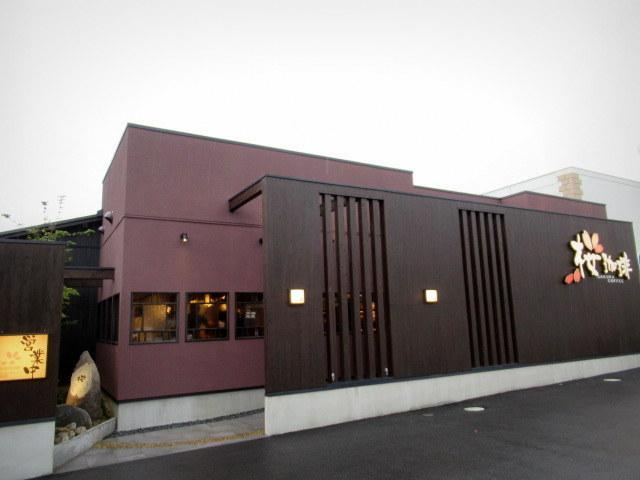 南大阪・桜珈琲 * 桜のある中庭が素敵なカフェ♪_f0236260_15223529.jpg