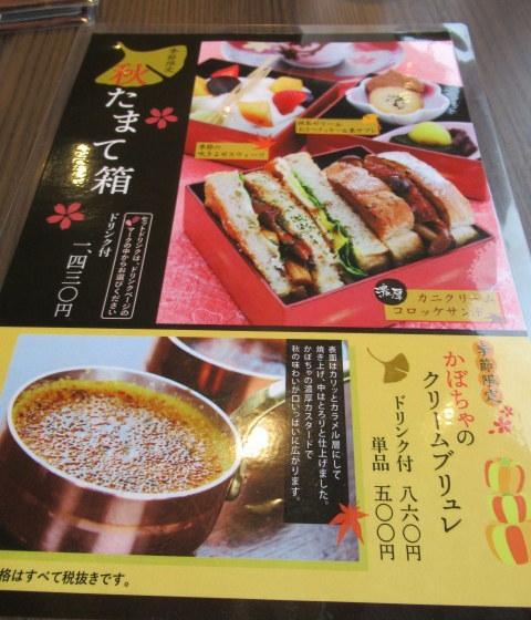 南大阪・桜珈琲 * 桜のある中庭が素敵なカフェ♪_f0236260_15235577.jpg