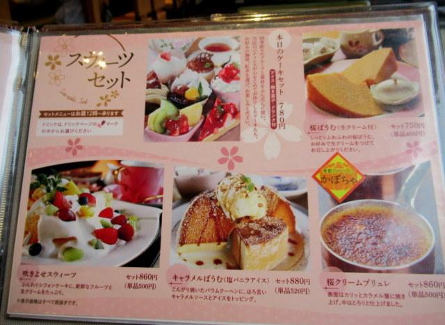 南大阪・桜珈琲 * 桜のある中庭が素敵なカフェ♪_f0236260_15263429.jpg