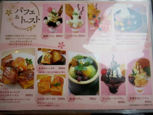 南大阪・桜珈琲 * 桜のある中庭が素敵なカフェ♪_f0236260_15273036.jpg