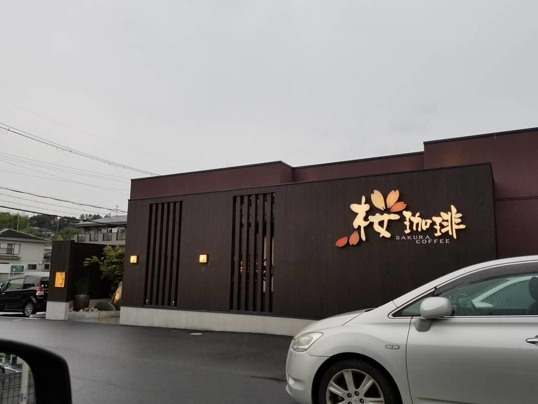 南大阪・桜珈琲 * 桜のある中庭が素敵なカフェ♪_f0236260_19233846.jpg