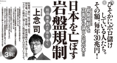 NHKの「N国党」潰しが始まった_d0083068_17552499.jpg