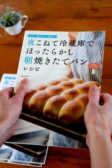 「夜こねて冷蔵庫でほったらかし 朝焼きたてパンレシピ」活用法_f0224568_20353895.jpg