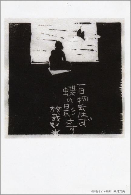 糸井邦夫『尾崎放哉の詩』木版画展_a0086270_11020108.jpg