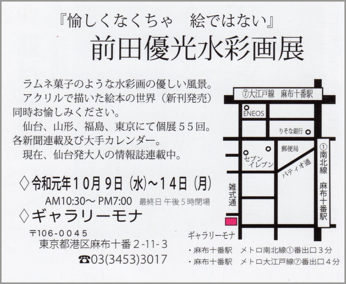 前田優光水彩画展_a0086270_15422971.jpg