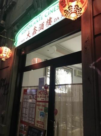 ミラノ中央駅近くの中華で初日夜食_a0136671_00392375.jpg