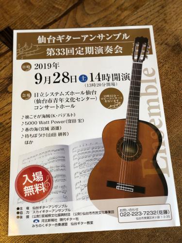 仙台ギターアンサンブル定期演奏会_f0018889_09265077.jpg