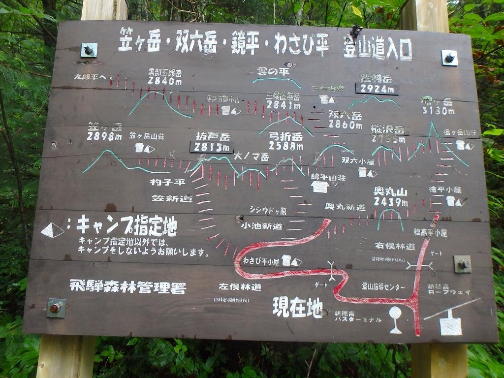 鏡平山荘から下山、2019.9.21_f0138096_22553698.jpg