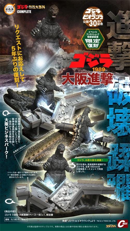 10月の超大怪獣Rは、東宝特撮のヒロイン 小高恵美映画祭!_a0180302_22104461.jpg