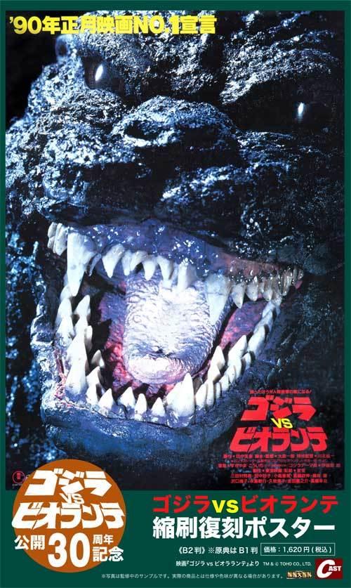 10月の超大怪獣Rは、東宝特撮のヒロイン 小高恵美映画祭!_a0180302_22125641.jpg