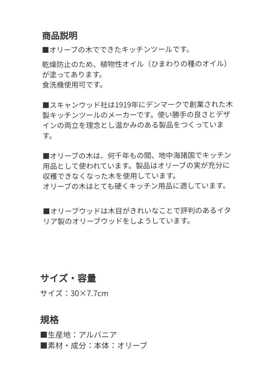 scanwood 入荷_f0255704_21065545.jpg