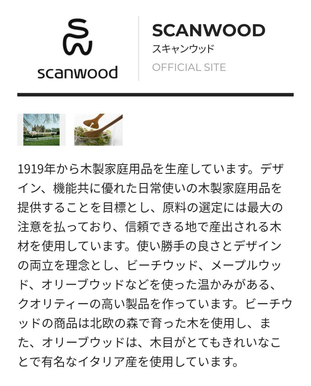 scanwood 入荷_f0255704_21184765.jpg