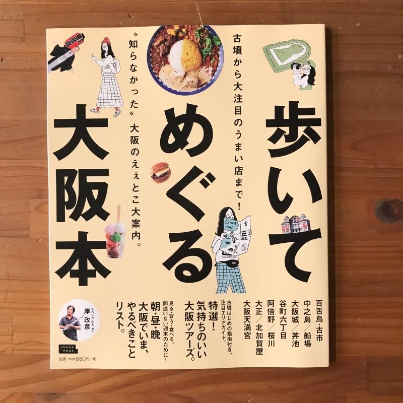 [WORKS]歩いてめぐる大阪本_c0141005_09270548.jpg