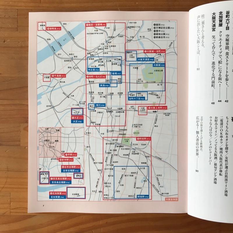 [WORKS]歩いてめぐる大阪本_c0141005_09270682.jpg