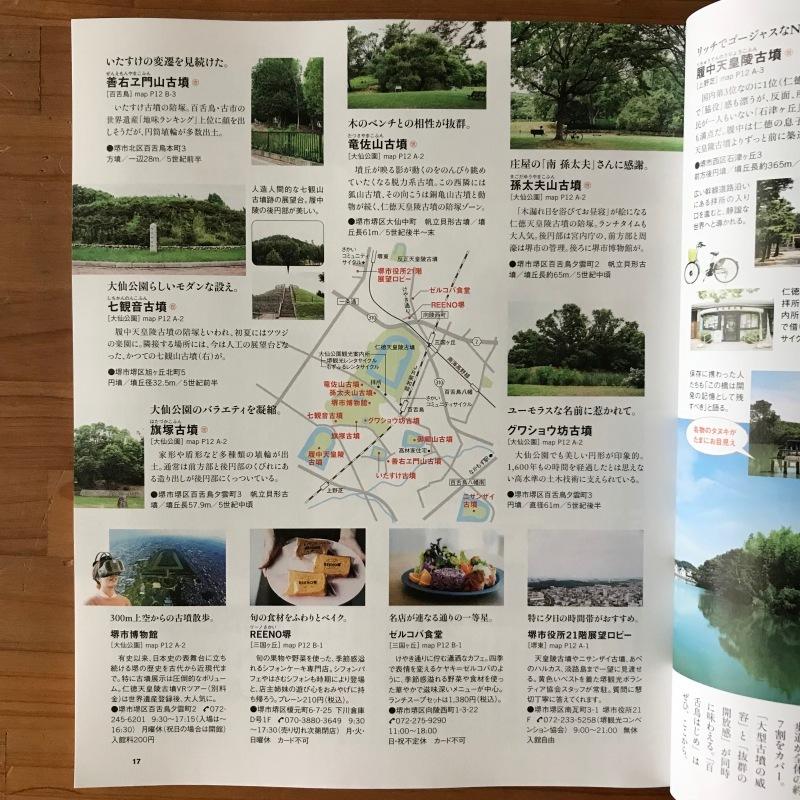 [WORKS]歩いてめぐる大阪本_c0141005_09270780.jpg