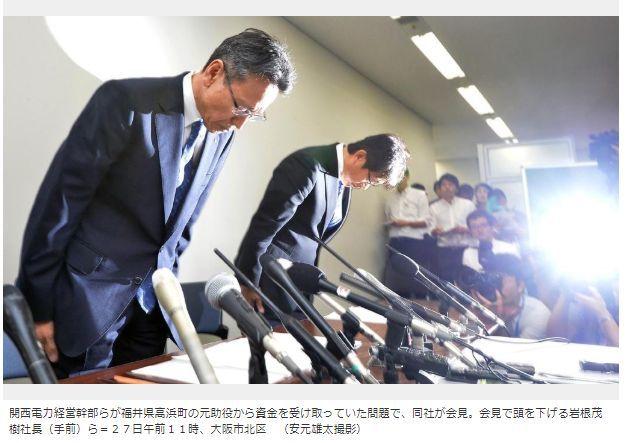 関電会長ら6人が1億8千万円の賄賂疑惑?_d0174710_17494234.jpg