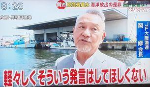 福島原発の放射能汚染水の海洋投棄を許してはならない!_d0174710_22384674.jpg