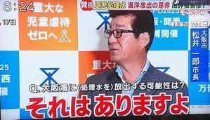 福島原発の放射能汚染水の海洋投棄を許してはならない!_d0174710_22390582.jpg