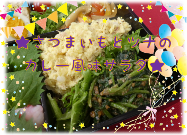 さつまいもとツナのカレー風味サラダ★_c0173014_11054315.png